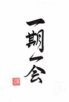 """Wu-wei """"美""""...a Taoist principle meaning, """"Actionless Action"""".  The art of doing without doing; working without working; being totally in your energy and totally relaxed. We live by the sun =導 ,We feel by the moon =導 , We move by the stars=地 , We live in all things,  All things live in us, We eat from the earth=海 , We drink from the rain =空, We breathe of the air=た , We live in all things, All things live in us."""