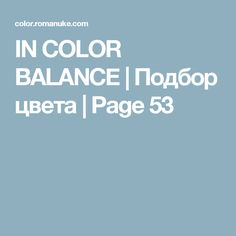 IN COLOR BALANCE | Подбор цвета | Page 53