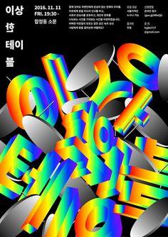 이상한 테이블, graphic design, jinjin, 2016 : 파이카 pa-i-ka, lee su-hyang, ha ji-hoon