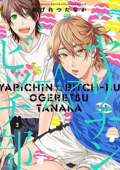 ヤリチン☆ビッチ部 (2) 限定版 [Yarichin ☆ Bitch Club 2 Limited Edition] by Tanaka Ogeretsu