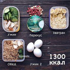 РАЦИОН НА 1300ккал ⠀ 1. Завтрак: * 60г овсянки в сухом виде * 100г банана ⠀ 2. Перекус: * 130г активии * 40г арахиса ⠀ 3. Обед: * 100г грудки * 60г гречки (сухой вес) * 5г льняного масла * овощи ⠀ 4. Ужин: * 100г грудки * 5г льняного масла * овощи ⠀ 5. Ужин 2: * омлет из 3 яиц * овощи ⠀ ✔️КБЖУ - 1307/90/54/116 ✔️воды не менее 30мл на кг веса ✔️крупы считаем в сухом виде ✔️мясо, рыбу в сыром ✔️это НЕ мой рацион, а пример питания на 1300ккал, который просили)
