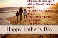 Happy Fathers Day Status For WhatsApp In Hindi 2018 From Daughter Fathers Day Msg, Happy Fathers Day Status, Happy Fathers Day Message, Happy Fathers Day Pictures, Fathers Day Messages, Fathers Day Wishes, Happy Father Day Quotes, Father Quotes In Hindi, Wishes Messages