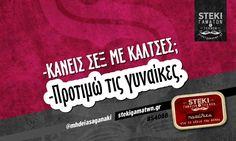 -Κάνεις σεξ με κάλτσες; @mhdeiasaganaki - http://stekigamatwn.gr/s4088/