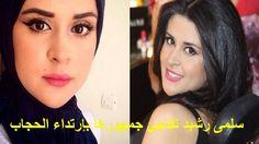 سلمى رشيد تفاجئ جمهورها بإرتداء الحجاب...!!