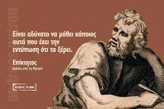 Σοφά, έξυπνα και αστεία λόγια online : Είναι αδύνατο να μάθει κάποιος αυτά που έχει την ε... Wisdom Quotes, Me Quotes, Greek Quotes, Philosophy, Psychology, Clever, Literature, Poetry, Feelings