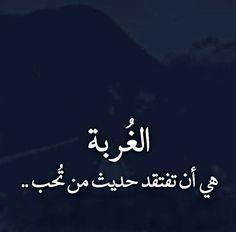 غربة . . Arabic Love Quotes, Arabic Words, Sad Words, Wise Words, Beautiful Words, Inspire Me, Meant To Be, Poems, Just For You