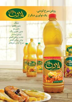 Advertisement of a famous Iranian frying oil (Ladan).