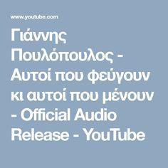 Γιάννης Πουλόπουλος - Αυτοί που φεύγουν κι αυτοί που μένουν - Official Audio Release - YouTube