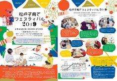 「松戸子育てフェスティバル2019」を開催|松戸市役所のプレスリリース Kids Graphic Design, Graphic Design Flyer, Brochure Design, Flyer Design, Book Design, Layout Design, Graphic Design Inspiration, Leaflet Design, Kids Poster