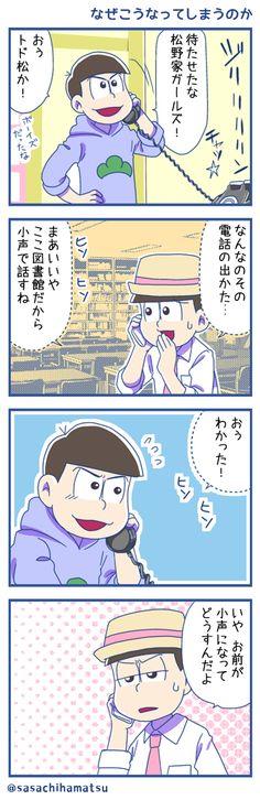 おそ松さんTwitterまとめ 08 【軽く腐有り】 [1]