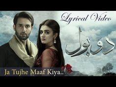 Ja Tujhe Maaf Kiya Singer Nabeel Shaukat Aima Baig Lyrical Ost Ary Digital Youtube Mp3 Song Download Youtube Songs Mp3 Song