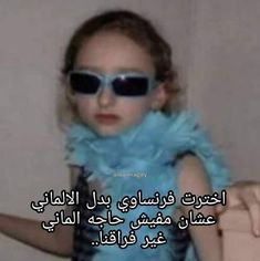 Funny Kermit Memes, Some Funny Jokes, Cute Memes, Funny Relatable Memes, Haha Funny, Arabic Memes, Arabic Funny, Funny Arabic Quotes, Cute Funny Baby Videos