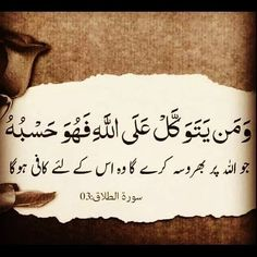 And whoever relies upon Allah - then He is sufficient for him. Indeed, Allah will accomplish His purpose. ~ Surah At-Talaq (The Divorce) Quran Quotes Inspirational, Beautiful Islamic Quotes, Inspiring Quotes, Islamic Phrases, Islamic Messages, Islam Hadith, Islam Quran, Allah Islam, Alhamdulillah