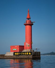 Hakata Ko West Breakwater Lighthouse is located at the end of the detached west breakwater, which is built perpendicular to the shore. Accessible only be boat. Located in Fukuoka Prefecture, Japan. Lighthouse Lighting, Lighthouse Painting, Beacon Of Hope, Beacon Of Light, Dark Places, Places To See, Creative Commons Photos, Concrete Posts, Sea Of Japan