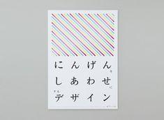 にんげんをしあわせにするデザイン_02.jpg