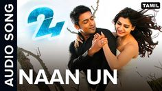 Naan Un | Full Audio Song | 24 Tamil Movie