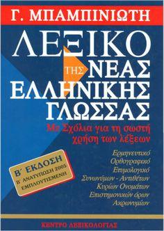 Λεξικό της νέας ελληνικής γλώσσας - Μπαμπινιώτης (pdf)