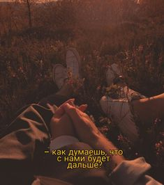 Russian Quotes, You Poem, Truth Of Life, Still Love You, Some Quotes, Some Words, In My Feelings, Love Phrases, Texts