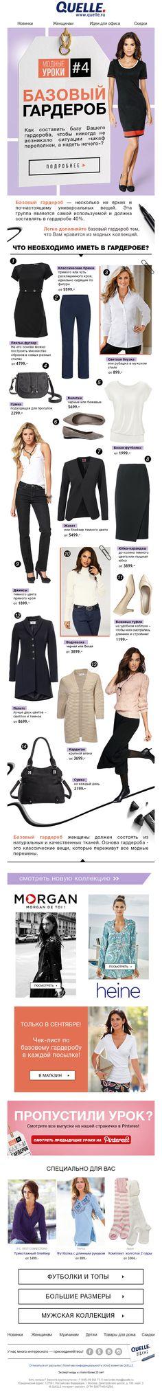 мода, уроки моды, стиль, базовый гардероб