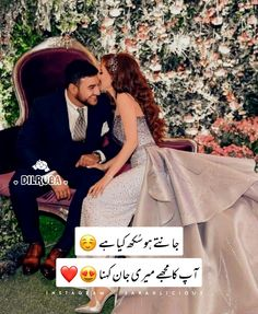 Cute Girl Image, Girls Image, Comics Love, Love Quotes With Images, Urdu Poetry Romantic, Cute Girls, Glamour, Heart, The Shining