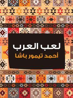 Liliy-Shop: تحميل كتاب لعب العرب  احمد تيمور باشا