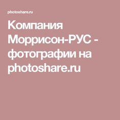 Компания Моррисон-РУС - фотографии на photoshare.ru