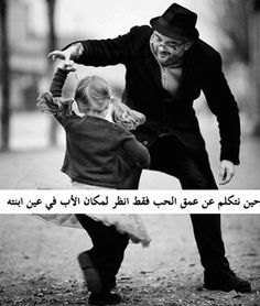When We Talk About The Depths Of Love All You Have To Do Is See A Father S Stature In His Daughter S Eyes Dad Quotes Funny Arabic Quotes Black Books Quotes
