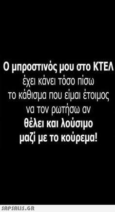 Funny Greek Quotes, Sarcastic Quotes, Jokes Quotes, Funny Quotes, Favorite Quotes, Best Quotes, Speak Quotes, Funny Statuses, Clever Quotes
