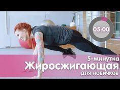 Стройные ноги за пять минут в день! - YouTube