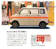 """HONDA STEP VAN"" https://sumally.com/p/1656105"