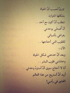 عربي on We Heart It http://weheartit.com/entry/159624843/via/nana_koko