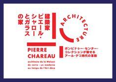 """Affiches et identité visuelle de l'exposition """"Pierre Chareau"""" au Panasonic Shiodome Museum (création : Kanta Desroches)"""