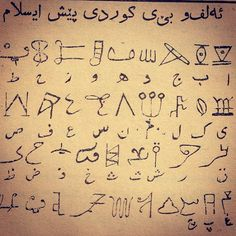 Payvet kurdi beri islame / kurdish letters before islam ✿♫ღ
