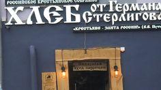 Фотография сделана на улице Плехановская , рядом с городской администрацией ...Надо бы такие вывески в Нашей Стране над всеми организациями повесить . Кто за ?!