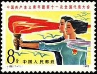 China Stamps - 1982, J88 , Scott 1823 11th National Congress of Communist Youth League of China - MNH, F-VF (91823)