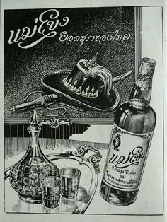 Old Ad for Mehkong Thai Whiskey Rare Images, Photo Memories, Old Ads, Tattoo Inspiration, Vintage Photos, Vodka Bottle, Whiskey, Thailand, Old Things