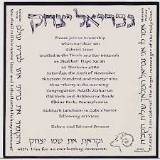 bar mitzvah invitations - Google Search