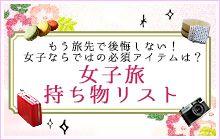 女子旅グッズ・海外女子旅に必須の持ち物チェックリスト(女性向け旅行の持ち物)|日本旅行