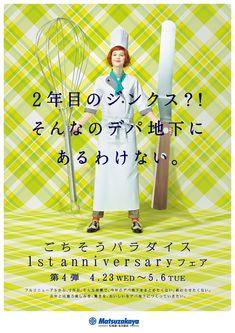 Japan Graphic Design, Japan Design, Ad Design, Layout Design, Print Design, Poster Ads, Poster Prints, Japan Advertising, Flyer And Poster Design