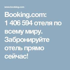 Booking.com: 1406594 отеля по всему миру. Забронируйте отель прямо сейчас!