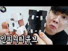 nice  최강 중독성! 피젯 인피니티큐브ㅋㅋㅋ(핵꿀팁) 꿀잼