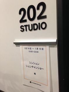 昨晩、「シュンチャンショー」リハーサル無事終了です。 オレケストラ素晴らしい仕上がりです!  当日、渡辺シュンスケ自伝的パンフレットを発売予定です。 秘蔵写真あり(笑)、お楽しみに!