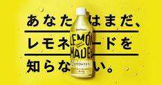 「LEMON MADE オリジナルレモネード」のホームページ。ラインナップついてご紹介します。LEMON MADE は、レモネードスタンド普及協会の活動を支援しています。 Banners Web, Web Banner Design, Food Poster Design, Flyer Design, Web Panel, Ad Layout, Logos Retro, Instagram Banner, Adobe Illustrator