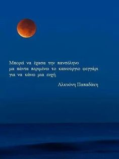 αλκυονη παπαδακη - Google Search Quotes And Notes, Love Quotes, Its A Wonderful Life, Life Is Good, Feeling Loved Quotes, Pinterest Photos, Simple Words, Live Laugh Love, Greek Quotes
