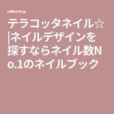 テラコッタネイル☆|ネイルデザインを探すならネイル数No.1のネイルブック
