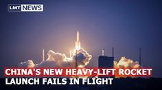 China's new heavy-lift rocket launch fails in flight LMT News