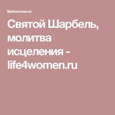 Cвятой Шарбель, молитва исцеления - life4women.ru