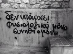 Graffiti Quotes, Qoutes, Life Quotes, Religion Quotes, My Motto, Writing Quotes, Greek Quotes, More Than Words, Meaningful Quotes