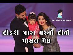 Halarda - Lalitya Munshaw | Lullaby for babies to go to sleep | Gujarati Halardu Songs | - YouTube