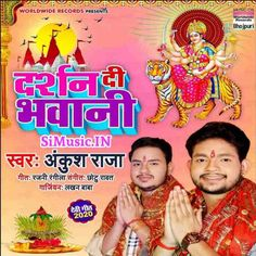 Darshan Di Bhawani (Ankush Raja) 2020 Devi Geet Mp3 Songs Download - SiMusic.IN Mp3 Song, Dj, Songs, Music, Movie Posters, Movies, Musica, Musik, Films